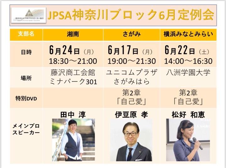 6月イベント情報(神奈川地区)